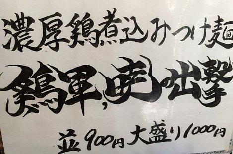 ラーメン人生JET@鶏軍、.jpg