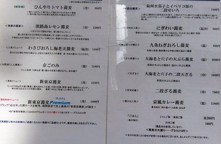 水野@メニュー2.jpg
